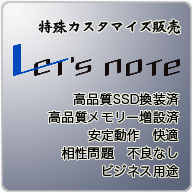 Let's note(レッツノート)カスタマイズ販売