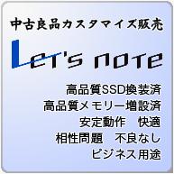 Let's note(レッツノート)中古販売