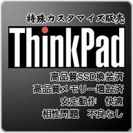 ThinkPad(シンクパッド)カスタマイズ販売