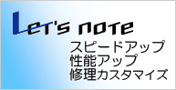 Let's note(レッツノート)SSD換装